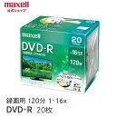マクセル_ maxell_ 録画用 DVD-R 1-16倍速対応(CPRM対応) インクジェットプリンター対応 ひろびろ美白レーベル 120…