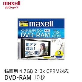 【マクセルオンライン限定】マクセル maxell 録画用DVD-RAM (2〜3X対応) CPRM対応インクジェットプリンター対応品(10枚パック) DM120WPB.10S