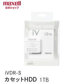 マクセル maxell 【iVDR-S】カラーカセットHDD iV(アイヴィ)ホワイト 1TB(1個)M-VDRS1T.E.WH 1 祝ランキング入り