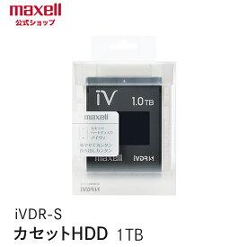 マクセル maxell 【iVDR-S】カラーカセットHDD iV(アイヴィ)ブラック 1TB(1個) この商品はあす楽ではありません