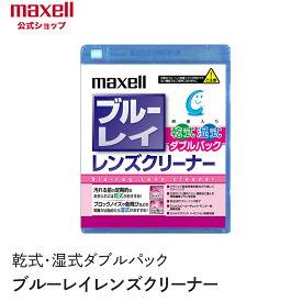 マクセル maxell ブルーレイ レンズクリーナー乾式・湿式ダブルパック BDRO-DW-WP(S)