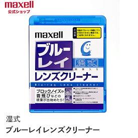マクセル maxell ブルーレイ レンズクリーナー (湿式) BDRO-CW(S)