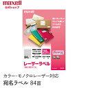 マクセル maxell 宛名・表示ラベル カラー・モノクロレーザー対応(白) 普通紙 A4 84面 (20枚) L7656-20A