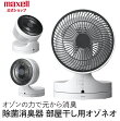 マクセルmaxell除菌消臭器「部屋干し用オゾネオ(OZONEO)」MXAP-ARD100