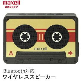 【公式】 maxell マクセル Bluetooth対応ワイヤレススピーカー ゴールド MXSP-BT90