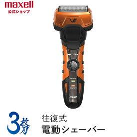 ポイント20倍 マクセルイズミ 電動シェーバー A-DRIVE 3枚刃 MIL-SPEC準拠 高防水設計 オレンジ IZF-V738-D-EA 【日本製】イズミシェーバー izumi シェーバー