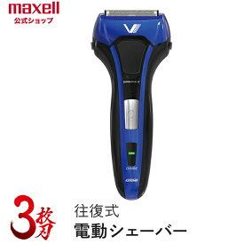 ポイント20倍 マクセルイズミ 電動シェーバー S-DRIVE 3枚刃 充電・交流式 ブルー IZF-V538-A-EA イズミシェーバー izumiシェーバー