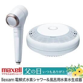 (公式)マクセル公式ショップ 父の日セット llexam(レクサム) 電解式水素シャワー MHY-BS01 と 風呂用水素水生成器 MHY-B02のセット FUKUBUKURO_LE