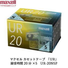 新パッケージ 【公式】Maxell マクセル カセットテープ「UR」20分 5個入 UR-20N5P 出し入れ楽々厚型ケース 採用 大きくて見やすいタイトル面 ワイド楽(ラク)がきタイトルスペース おそうじリーダーテープ採用 カラフルタイトルラベル