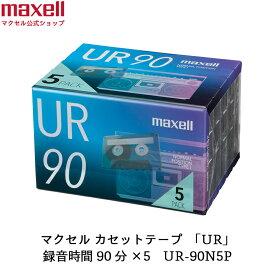 新パッケージ 【公式】Maxell マクセル カセットテープ「UR」90分 5個入 UR-90N5P 出し入れ楽々厚型ケース 採用 大きくて見やすいタイトル面 ワイド楽(ラク)がきタイトルスペース おそうじリーダーテープ採用 カラフルタイトルラベル