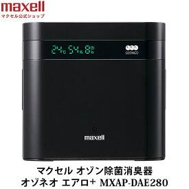 Maxell マクセル オゾン除菌消臭器 オゾネオ エアロ プラス MXAP-DAE280BK ブラック 20畳までの空間を快適空間に 除菌・消臭も可能で空気清浄機との併用もおすすめです 3段階のオゾン風量切替モード