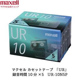 新パッケージ 【公式】Maxell マクセル カセットテープ「UR」10分 5個入 UR-10N5P 出し入れ楽々厚型ケース 採用 大きくて見やすいタイトル面 ワイド楽(ラク)がきタイトルスペース おそうじリーダーテープ採用 カラフルタイトルラベル