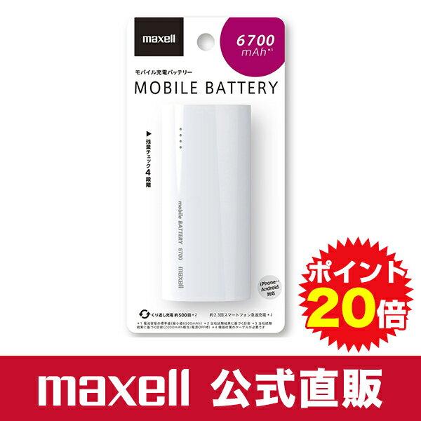 マクセル maxell 防災 モバイルバッテリー 大容量 軽量 小型 かわいい カラフル iPhone android Xperia 充電器 MPC-C6700