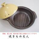 冬は焼きいも、夏はアウトドアにも!空炊きできるからスモーク調理にも使える!超耐熱セラミック鍋「焼きもの名人」/…