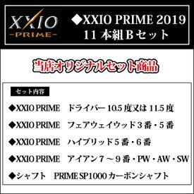 【新品】【保証書付】(7428) ゼクシオプライム ドライバー 11本組フルセット ダンロップ 2019 Bセット 10.5度or11.5度/フェアウェイウッド3番・5番/ハイブリッド5番・6番/アイアン7-9番・PW・AW・SW/XXIO PRIME SP-1000 カーボンシャフト SR/R/R2(DUNLOP XXIO PRIME 2019).