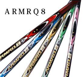 【新品】(1011) シャフト単品【保証書付】ホンマゴルフ ARMRQ8シャフトフェアウェイ用/アイアン用 ARMRQ8(特注) 4星 /ゴルフクラブ