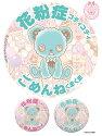 8CAN011XL花粉症コティコティごめんねコティコティ缶バッチ(特大)チョコミントくまのコティーちゃん【クマキャラクター缶バッチ】
