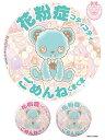 8CAN011XL 花粉症コティコティ ごめんねコティコティ缶バッチ(特大) チョコミントくまのコティーちゃん【クマ キャラクター 缶バッ…