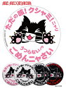 9CAN81XLただの咳!クシャミ!ニャリ缶バッチ(特大)/猫ジュピリン【ネコキャラクター缶バッチ】