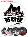 9CAN82XL花粉症ニャリ缶バッチ(特大)/猫ジュピリン【ネコキャラクター缶バッチ】