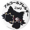 9CAN84XLアレルギーニャリ2缶バッチ(特大)/猫ジュピリン【ネコキャラクター缶バッチ】