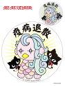 9CAN85XL疫病退散アマビエ&ジュピリン缶バッチ(特大)【キャラクター缶バッチ】