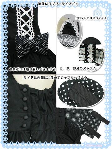 LV1022ソルシエールねこちゃんのマジカル☆サロペットスカート(ゆめかわいい大きいサイズ・ロリィタ)