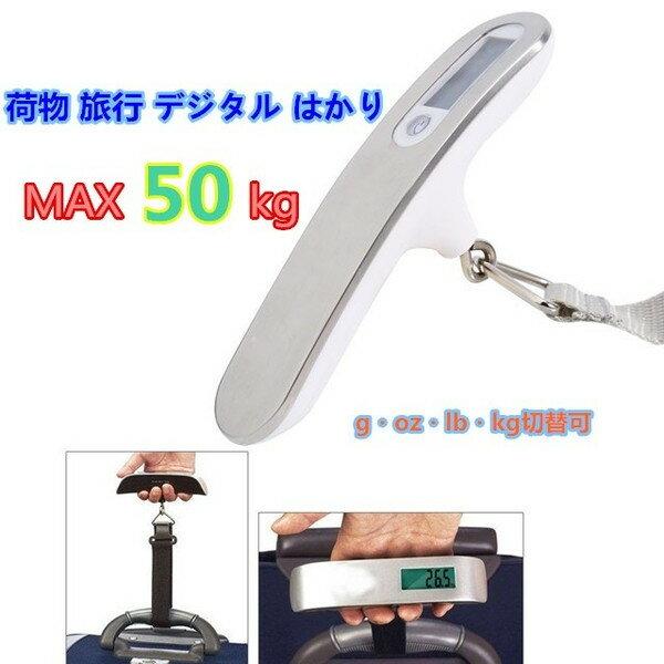 【ゆうメール】【MAX50kg】 ラゲッジチェッカー 吊り下げ式 デジタル旅行スケール 手荷物 重量防止 空港 スーツケース 計量 吊り下げ秤