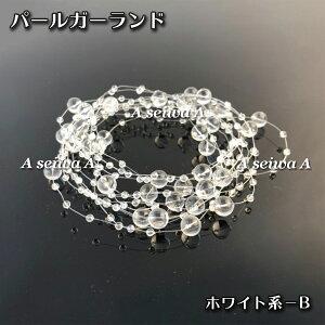 パールガーランド 3m ビーズ ガーランド ハーバリウム ウエディング ハンドメイド 全19色 ホワイト系-B クリア