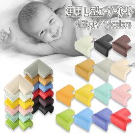 角用 L字型 コーナーガード 同色4個セット 衝撃吸収 赤ちゃん 幼児 介護 セーフティーグッズ 安全 コーナークッション けが防止 全14色 ポイント消化