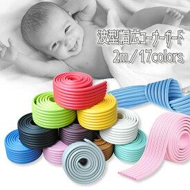波型 幅広 コーナーガード 2m 衝撃吸収 赤ちゃん 幼児 介護 セーフティーグッズ 安全 コーナークッション けが防止 全17色 ポイント消化