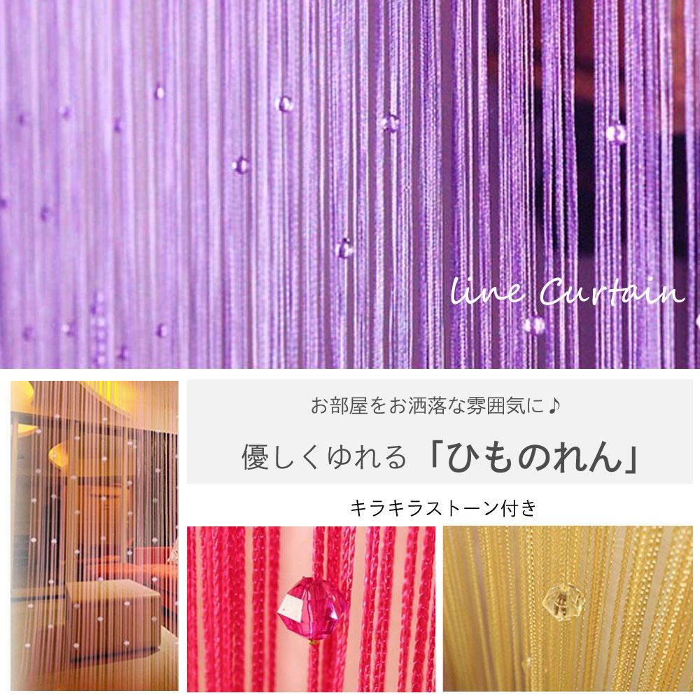 AseiwaA ひものれん 紐のれん ストリングカーテン キラキラストーン付き おしゃれ 目隠し 模様替え 間仕切り ロング丈 長さ調節可能 インテリア カーテン 全11色