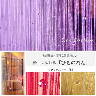 配有AseiwaA带子门帘带子门帘线窗帘闪闪发光的斯通,能调节漂亮的眼罩重新摆设隔开长长长度室内装饰窗帘全11色