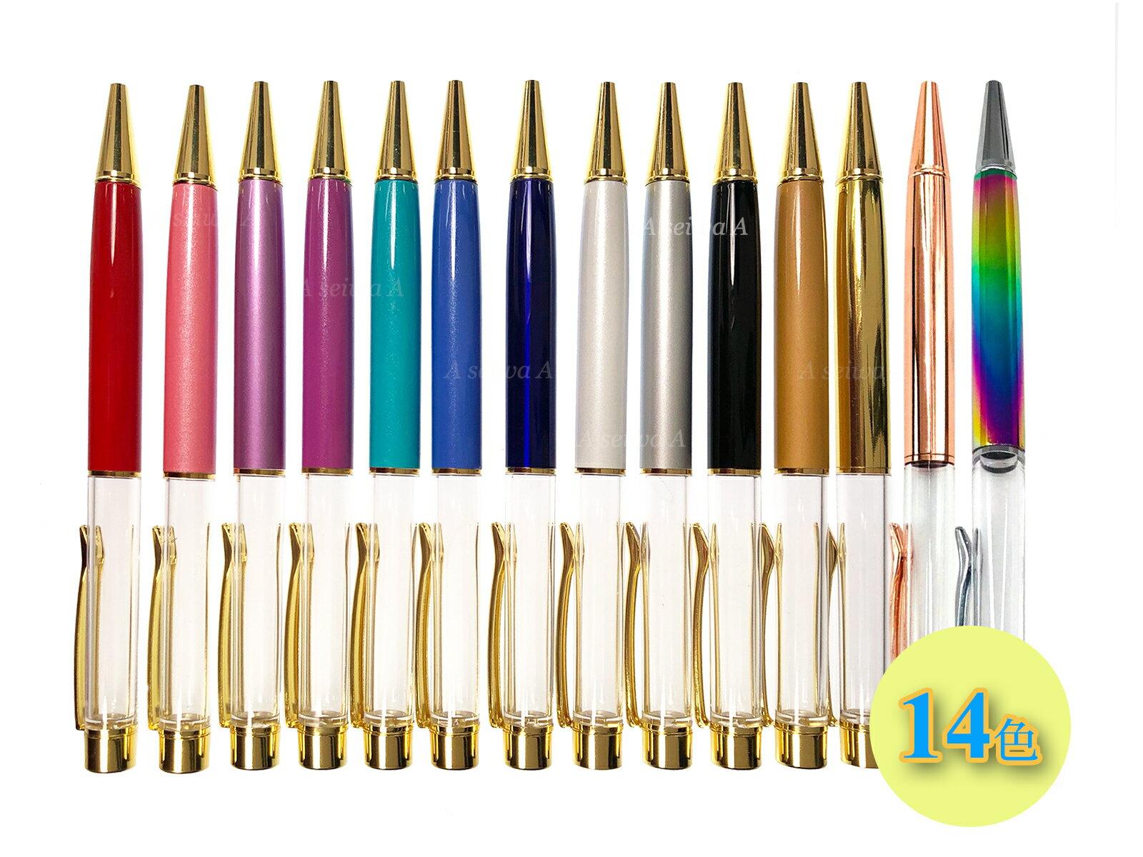 ハーバリウム ボールペン 本体 自作 手作り キット カスタマイズ オリジナル 14本セット(A0933-A0944+A01035-A01036)