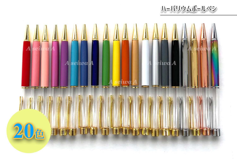 ハーバリウム ボールペン 本体 自作 手作り キット カスタマイズ オリジナル 選べる10本セット