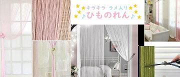 AseiwaAひものれん紐のれんストリングカーテンキラキラストーン付きおしゃれ目隠し模様替え間仕切りロング丈長さ調節可能インテリアカーテン全11色(ホワイト)