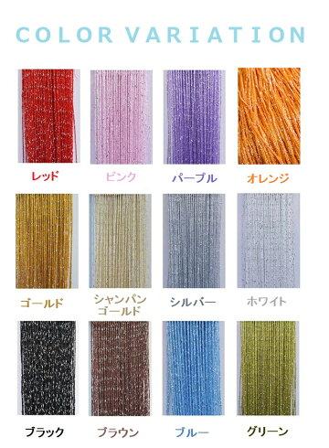 キラキララメ入りひものれん間仕切りのれん目隠しカーテン全12色(レッド/A01294)