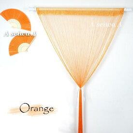 キラキラ ラメ入り ひものれん 間仕切り のれん 目隠し カーテン 全12色 オレンジA01297