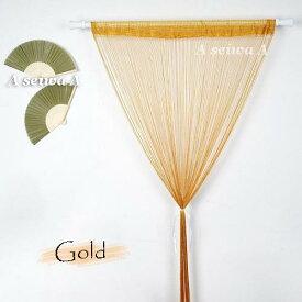 キラキラ ラメ入り ひものれん 間仕切り のれん 目隠し カーテン 全12色 ゴールドA01298