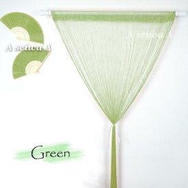 キラキラ ラメ入り ひものれん 間仕切り のれん 目隠し カーテン 全12色 グリーンA01305