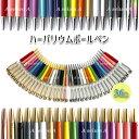 【在庫あり♪ スムーズ発送】【カラーが選べる10本セット】 ハーバリウム ボールペン 本体 自作 手作り キット カスタ…