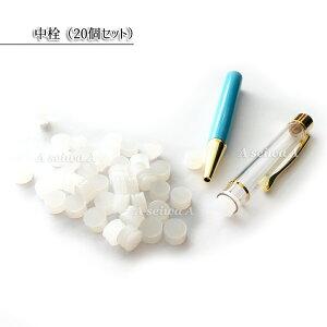 中栓 ハーバリウム ボールペン 専用 パーツ 自作 手作り カスタマイズ オリジナル 20個セット ポイント消化