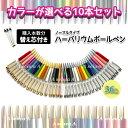 【替え芯付き】【カラーが選べる10本セット】【在庫あり♪ スムーズ発送】 ハーバリウム ボールペン 本体 自作 手作り…