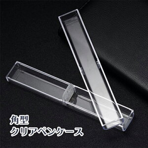 角型 クリア ペン ケース ギフトケース ラッピング ハーバリウム ボールペン 1個A01390