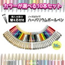【替え芯付】【カラーが選べる10本セット】【在庫あり♪ スムーズ発送】 ハーバリウム ボールペン 本体 自作 手作り …
