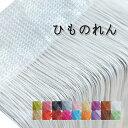 ひものれん 紐のれん ストリングカーテン 目隠し 間仕切り ロング丈 長さ調節可能 カーテン 全18色 A02132 ホワイト