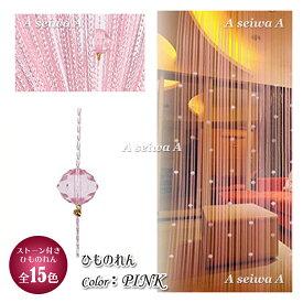 ひものれん 紐のれん ストリングカーテン キラキラストーン付き おしゃれ 目隠し 模様替え 間仕切り ロング丈 長さ調節可能 インテリア カーテン 全15色 ピンク
