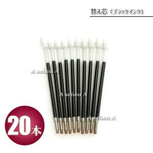 ハーバリウムボールペン 専用 替え芯 プラスチック 透明 ブラック 【20本セット】