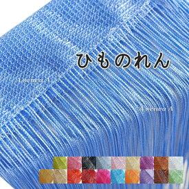 ひものれん 紐のれん ストリングカーテン 目隠し 間仕切り ロング丈 長さ調節可能 カーテン 全19色 ブルー