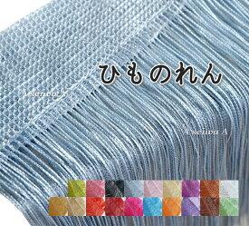 ひものれん 紐のれん ストリングカーテン 目隠し 間仕切り ロング丈 長さ調節可能 カーテン 全19色 シルバー
